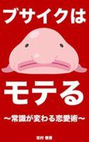 Busaiku Ha Moteru Joshikigakawarurenaijutsu (Japanese Edition)
