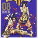 Dragon Quest Emblem Of Roto nº 08/15: 248 (Manga Shonen)