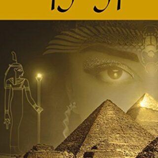 El espejo egipcio: LA NOVELA DE SUSPENSE, INTRIGA Y MISTERIO, QUE TE A...