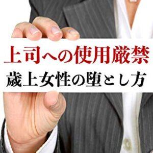 Joshi heno Shiyo Genkin Toshiue Josei no Otoshikata (Japanese Edition)