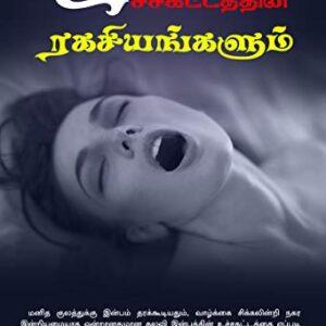 Udaluravum Utchakattatthin Ragasiyangalum (Tamil) (English Edition)