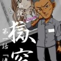 gokucyusyosetsugokusodaiichiwataiho (Japanese Edition)