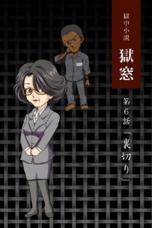 gokucyusyosetsugokusodaiirokuwauragiri (Japanese Edition)