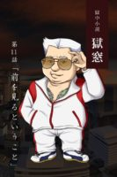 gokucyusyosetsugokusodaijyuichiwamaewomirutoiukoto (Japanese Edition)