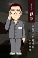 gokucyusyosetsugokusodaijyuniwakeimusyononingenkankei (Japanese Editio...