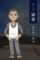 gokucyusyosetsugokusodaijyuwamuryoku (Japanese Edition)