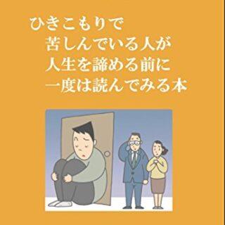 hikikomori de kurushindeiru hito ga jinsei wo akirameru maeni ichido h...