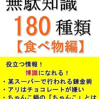 mudatisiki hyakuhatijyusyurui tabemonohen (Japanese Edition)