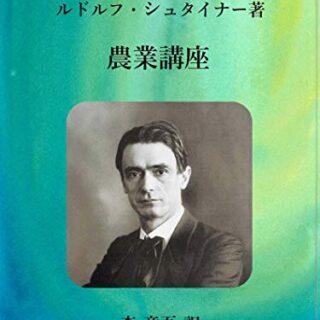 nougyou kouza (Japanese Edition)