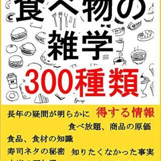 tabemonono zatugaku sannbayaku syurui (Japanese Edition)